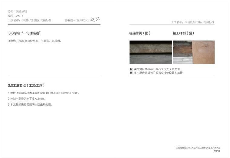 杭州精工品质施工工艺全解图集3.0-001 (10)