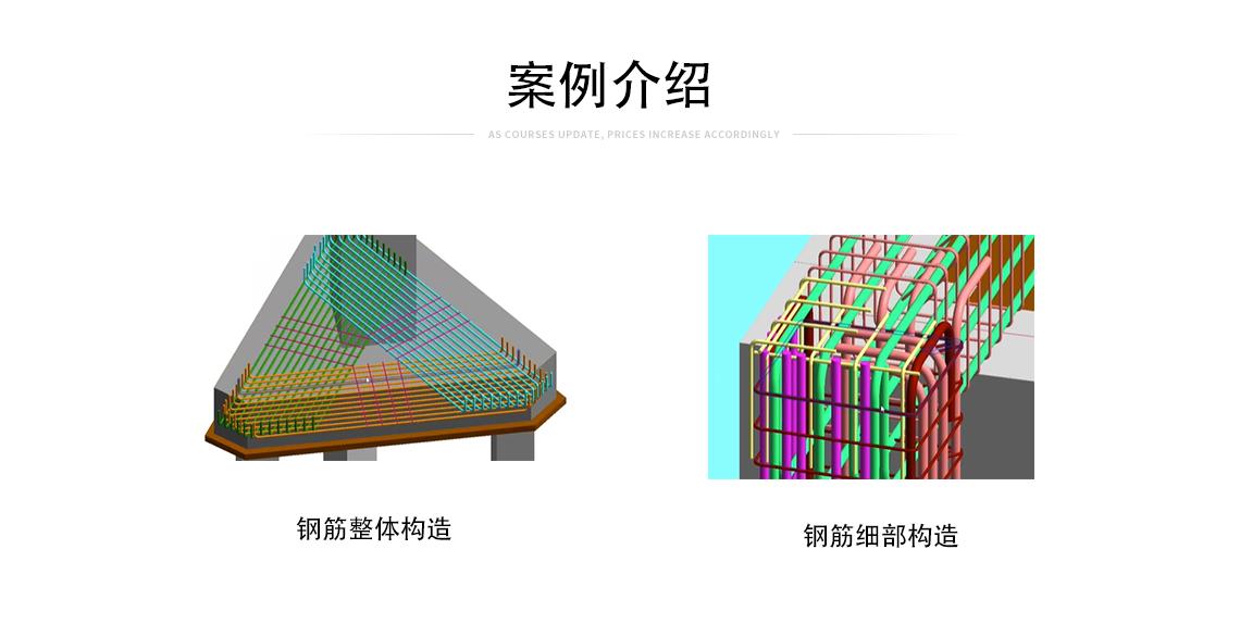 通过3D建模讲解16G平法图集,BIM建模展示使学员更加立体直观的理解图集。广联达配筋展示,使学员更加明确钢筋的尺寸及数量,字典式章节教学,便于学员快速查找相关知识点。全面系统的阐述16G平法图集,对于房建施工,钢筋图集是必懂的一门知识。本课程包含:16G101-1,16G101-2,16G101-3。