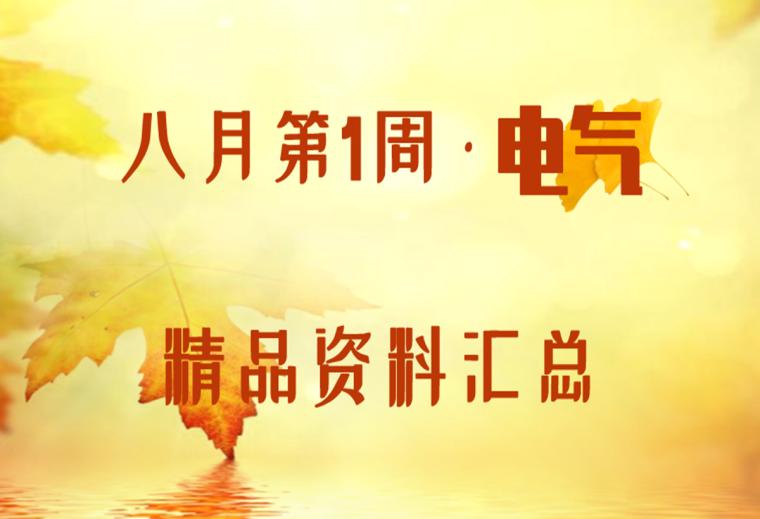 30套电气精品资料汇总_含今年最新图纸-默认标题_横版海报_2020-08-07-0_副本