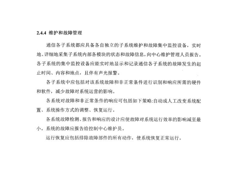 [重庆]市郊铁路工程通信系统技术规格书-维护和故障管理