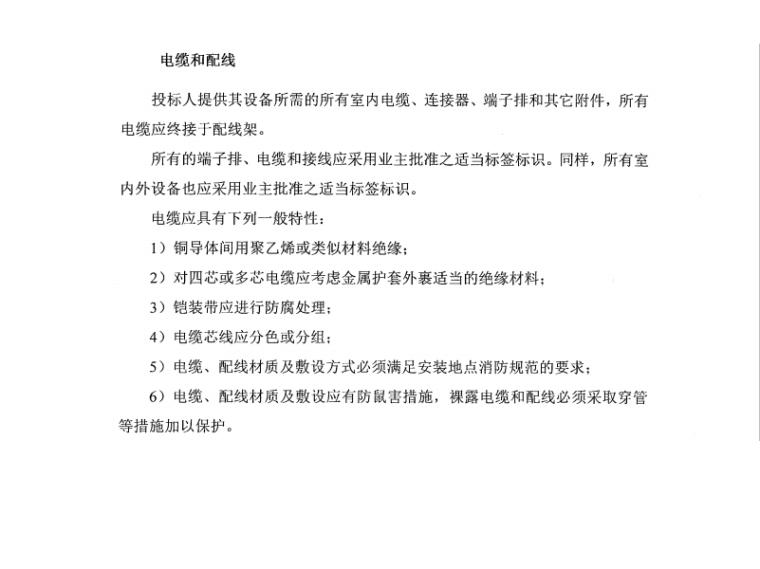 [重庆]市郊铁路工程通信系统技术规格书-电缆和配线