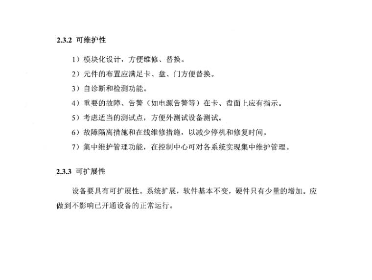 [重庆]市郊铁路工程通信系统技术规格书-可维护性和可扩展性