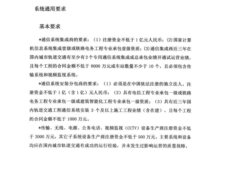 [重庆]市郊铁路工程通信系统技术规格书-系统通用要求