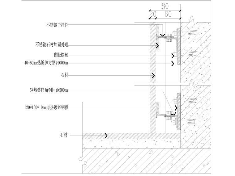 墙纸墙面,踢脚,收口,拼接节点大样详图-石材墙面干挂节点