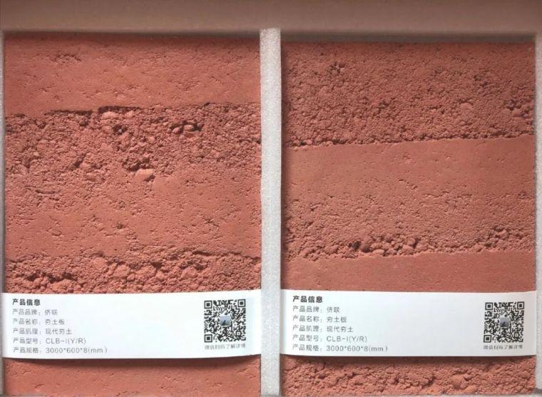 什么是夯土板?_14