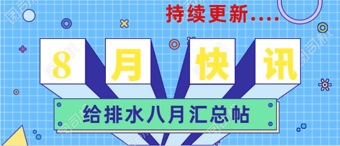 给排水8月最新帖子一览表(8.13更新)_2