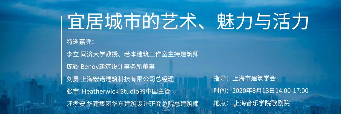 宜居城市艺术、魅力与活力融合城市特质的上海博物馆设计实践 ——上海博物馆东馆同济大学教授、若本建筑工作室主持建筑师李立