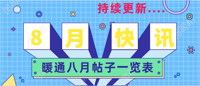 暖通8月最新帖子一览表(8.13更新)_2