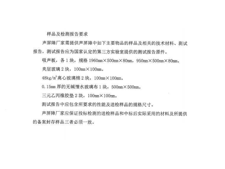 [重庆]市郊铁路轨道声屏障技术标准和要求-样品及检测报告要求