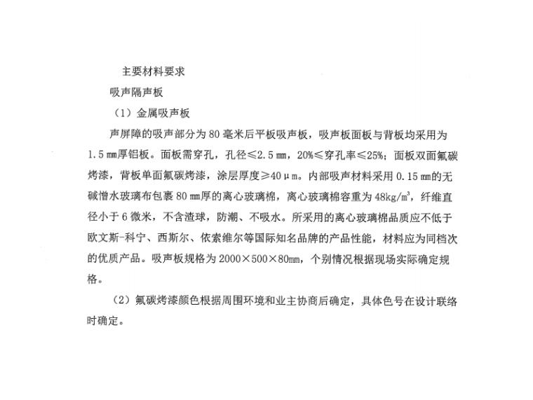 [重庆]市郊铁路轨道声屏障技术标准和要求-吸声隔声板要求