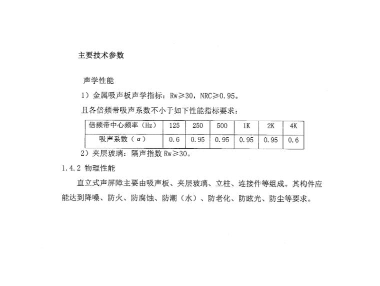 [重庆]市郊铁路轨道声屏障技术标准和要求-主要技术参数