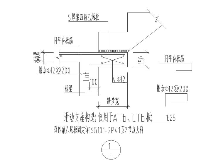 [遵义]框架+门式刚架结构厂房结施图纸2018-滑动支座构造
