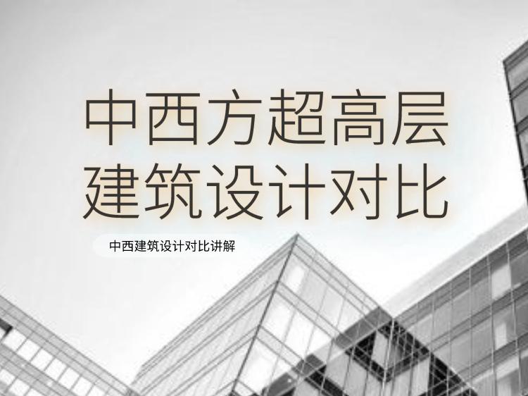 中西方建筑资料下载-中西方超高层建筑设计对比