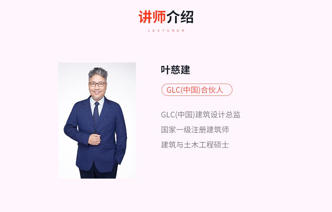 叶慈健先生,GLC(中国)建筑设计总监,项目负责人,从事公共文化类建筑及商业类建筑设计。负责主持商业规划、商业建筑设计及主题公园规划建筑设计。