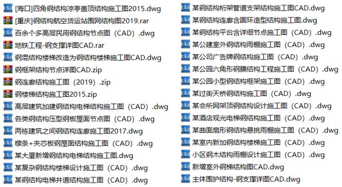 30套精品钢结构节点详图合集[一键下载]-33