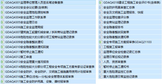 最新监理开工令表格资料下载-一键下载!33套建筑工程安全常用表格合集