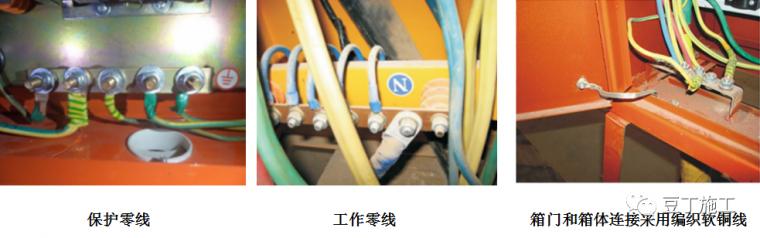 超详细的临时用电安全管理系统性讲解_23