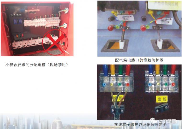 超详细的临时用电安全管理系统性讲解_26