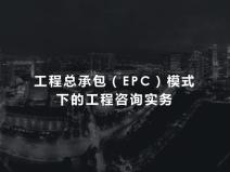 工程总承包(EPC)模式下的工程咨询实务