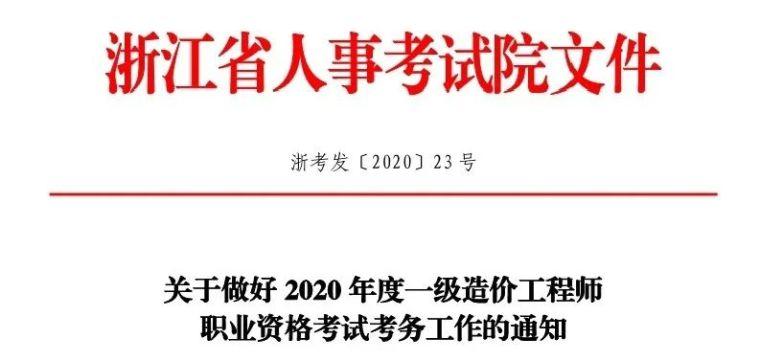 报考提醒!各省2020年一级造价报名时间出炉_8