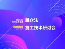 跳仓法施工技术研讨会