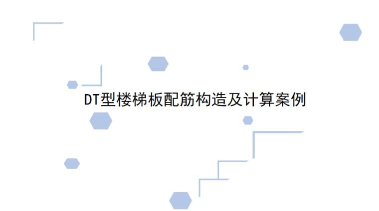 16G101图集DT型楼梯板配筋构造及计算PPT-01
