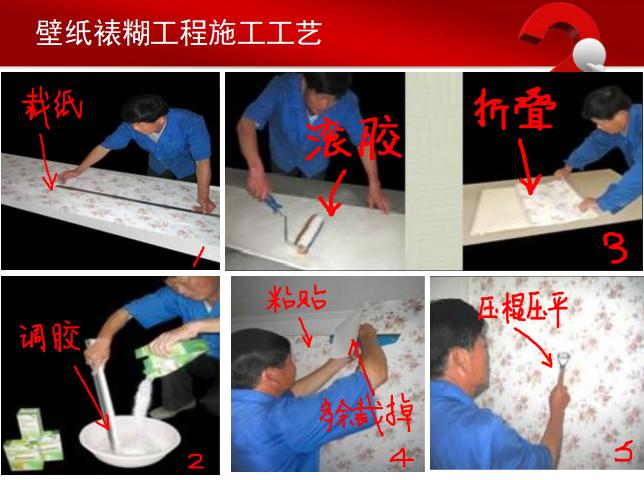 室内墙面工程装饰装修施工工艺-壁纸裱糊工程施工工艺
