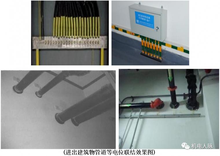 电气管线防雷接地与等电位安装_16