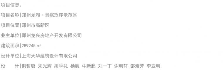 诗画书院|郑州龙湖·景粼玖序示范区_37