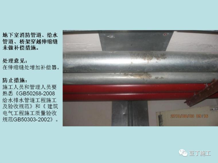 200余项质量缺陷及防治措施,图文!_207