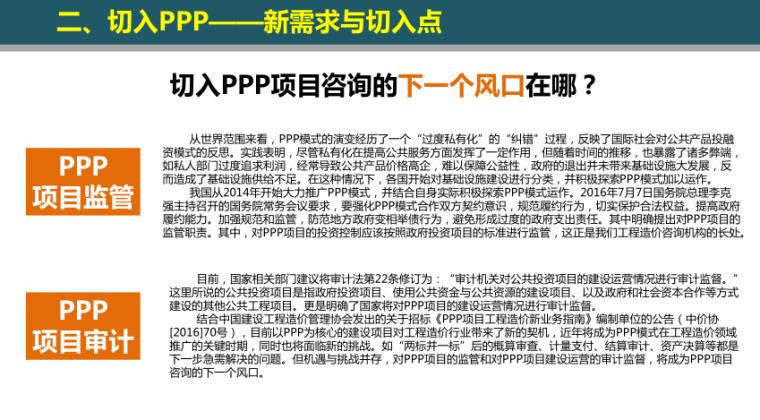 工程造价咨询机构的机遇-切入PPP项目咨询的下一个风口在哪?