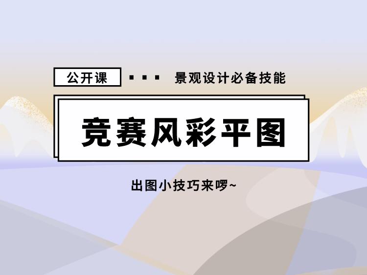 限时【0元】,竞赛风彩平图绘制