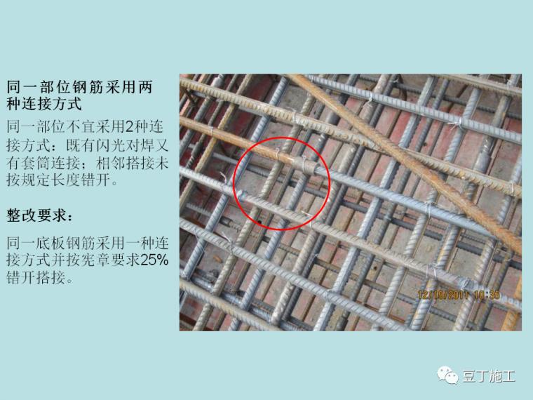 200余项质量缺陷及防治措施,图文!_37