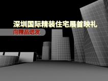 深圳国际精装住宅展首映礼