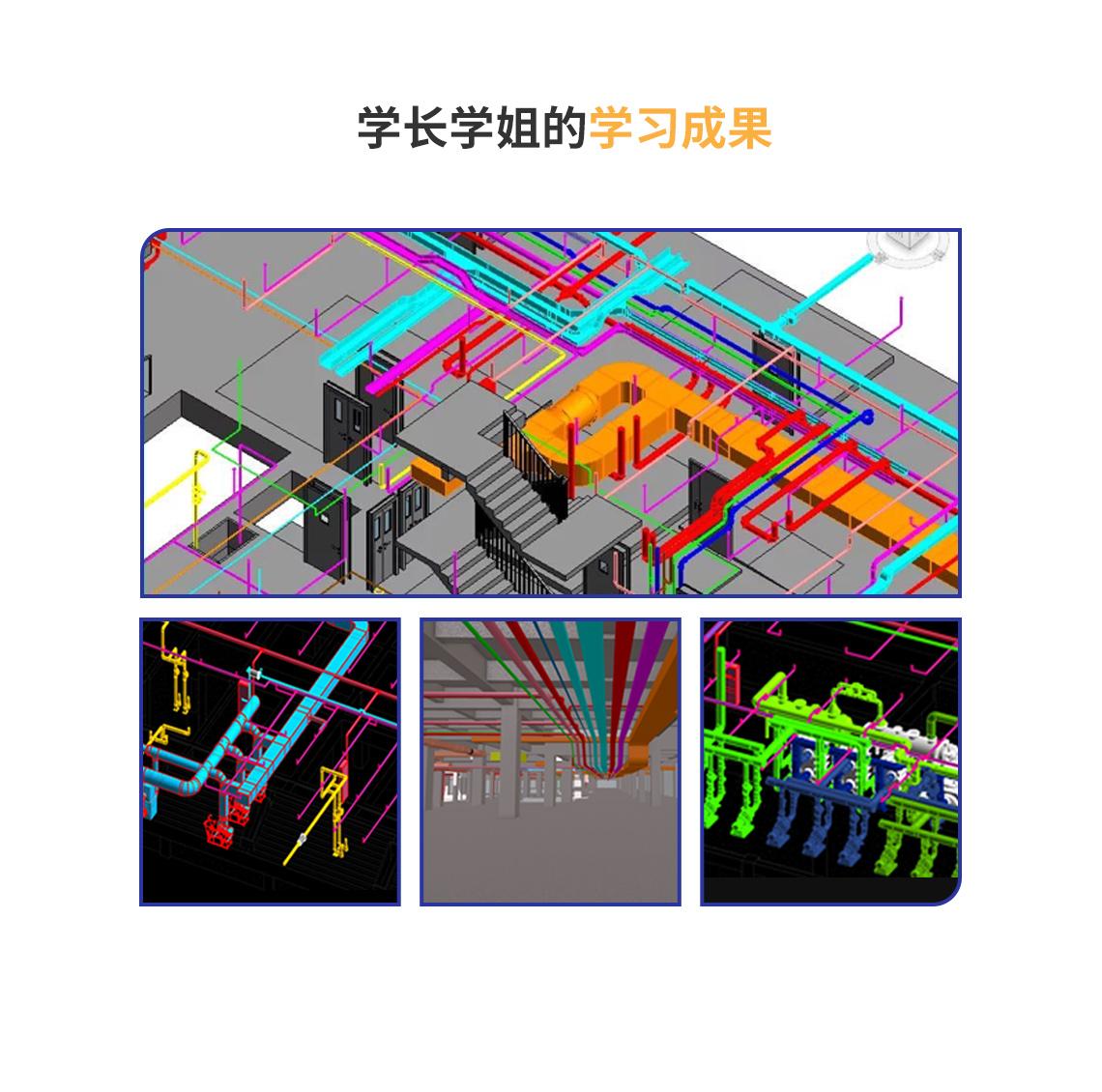 课程基于机电BIM基础知识系统针对机电BIM施工设计进行教学,包含机电BIM概论、机电Revit基本概念、机电BIM基本设置、机电精细化建模。