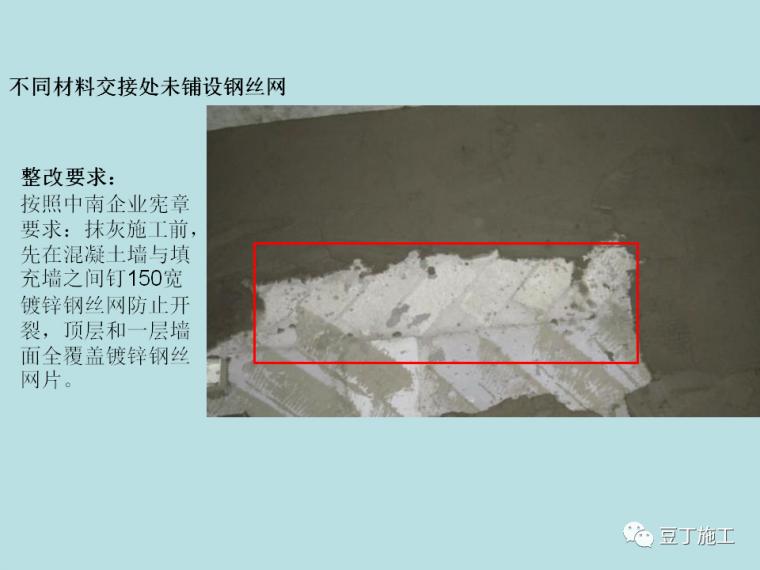 200余项质量缺陷及防治措施,图文!_74