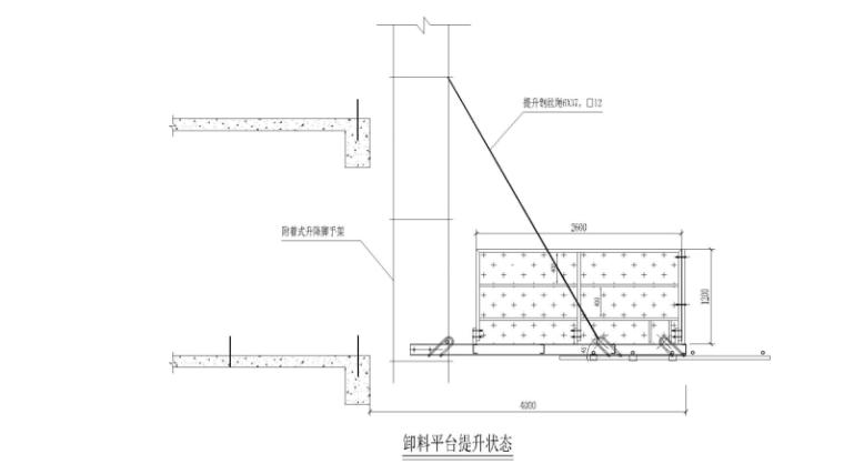 悬挑式卸料平台工程安全专项施工方案-02 卸料平台提升状态