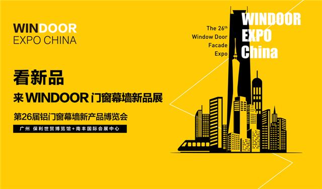 实美邀您参观第26届铝门窗幕墙新产品博览会_1