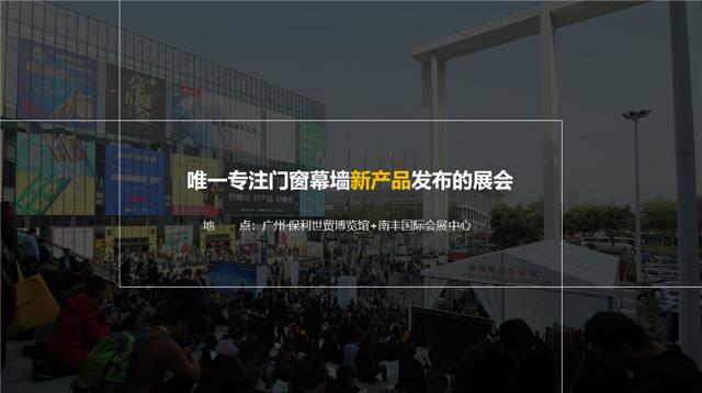实美邀您参观第26届铝门窗幕墙新产品博览会_2