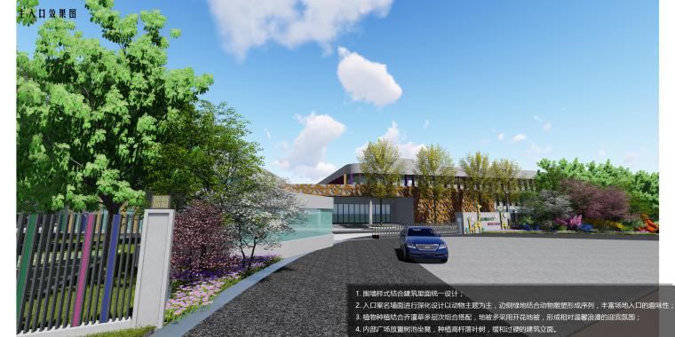 [江苏]南京师范大学附属镇江小学景观方案-主入口效果图