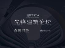 2020筑龙先锋建筑论坛