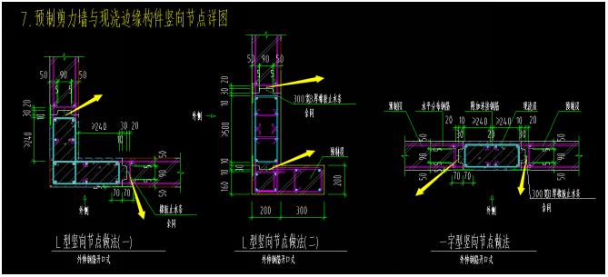 装配式住宅的施工流程和成本计算,详细!_22