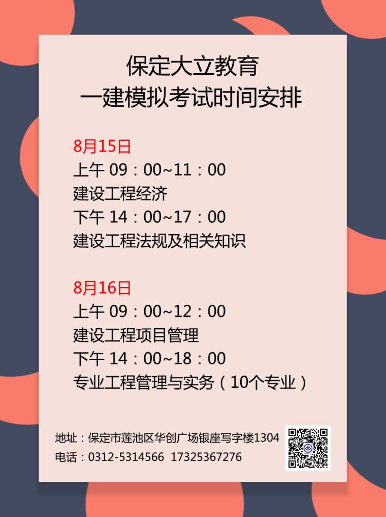 保定2020一级建造师模拟考试通知-素材-北京15
