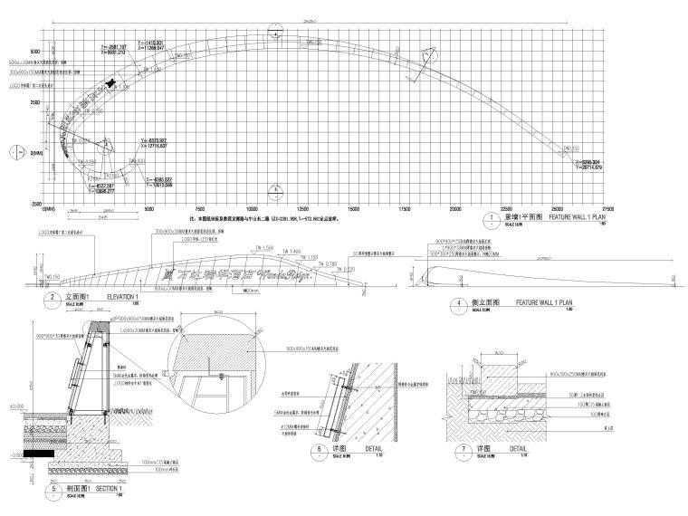 [上海]知名酒店周边环境景观设计CAD施工图-LOGO景观墙详图
