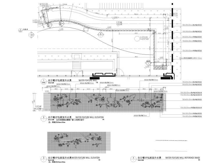 [上海]知名酒店周边环境景观设计CAD施工图-VIP水景墙A平面图及立面图