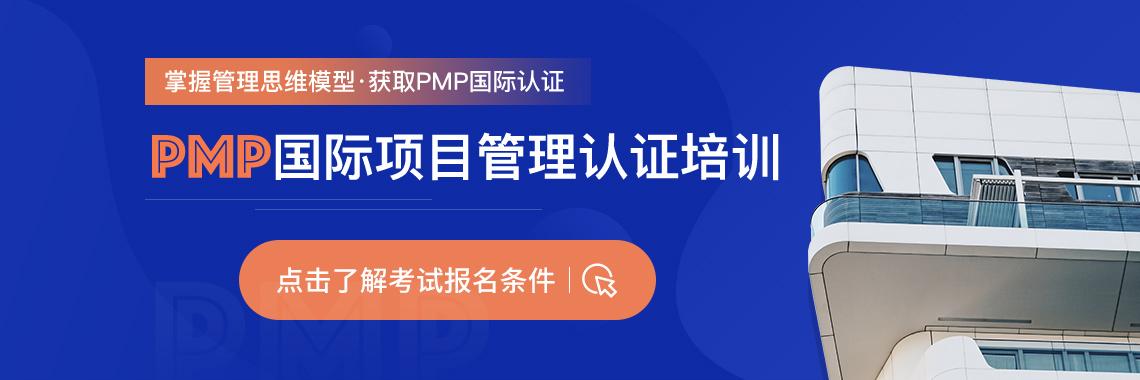 PMP(Project Management Professional)指項目管理專業人員資格認證。它是由美國項目管理協會Project Management Institute(PMI)發起的,嚴格評估項目管理人員知識技能是否具有高品質的資格認證考試。其目的是為了給項目管理人員提供統一的行業標準。作為項目管理資格認證考試,已在國際上樹立了其權威性。筑龍學社針對建筑工程人特別推出PMP認證培訓,在幫助學員獲取PMP證書認證的同時,借用PMP培訓體系提高學員管理水平。
