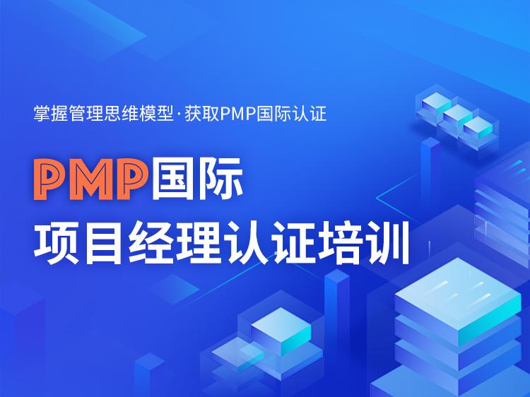 project进度计划教程资料下载-PMP国际项目管理认证培训