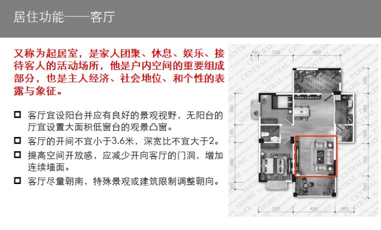 知名房企优秀户型探究及评析(80页)-居住功能——客厅