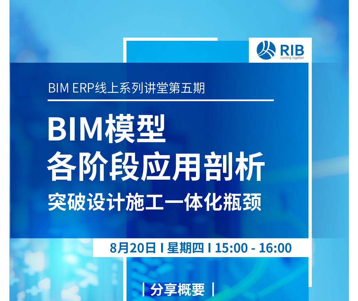 现阶段BIM应用误区和难点传统项目应用 装配式项目BIM应用 基建项目BIM应用 设计施工一体化平台应用汇总