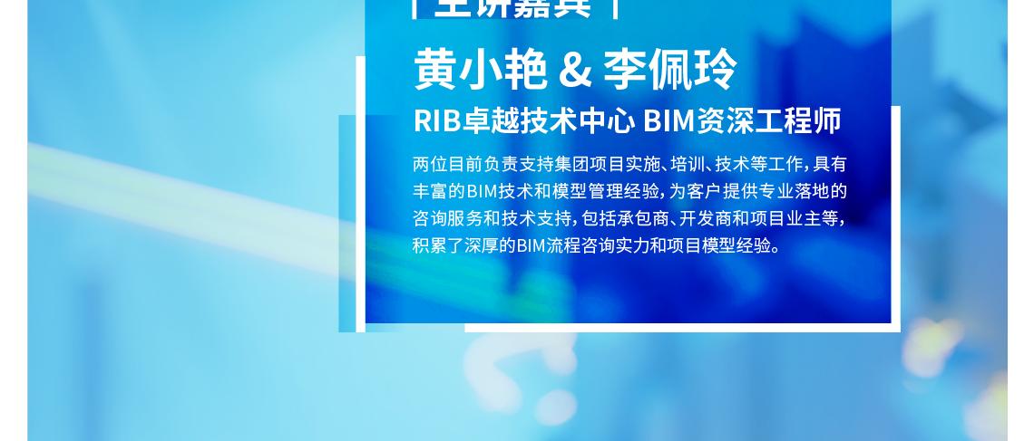 分享概要| 现阶段BIM应用误区和难点传统项目应用 装配式项目BIM应用 基建项目BIM应用 设计施工一体化平台应用汇总 主讲嘉宾| 黄小艳&李佩玲 RIB卓越技术中心BIM资深工程师两位目前负责支持集团项目实施、培训、技术等工作,具有丰富的BIM技术和模型管理经验,为客户提供专业落地的咨询服务和技术支持,包括承包商、开发商和项目业主等,积累了深厚的BIM流程咨询实力和项目模型经验。